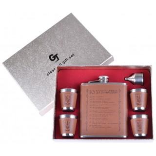 Подарочный набор с флягой 6в1 Алкогольные заповеди GT-906b